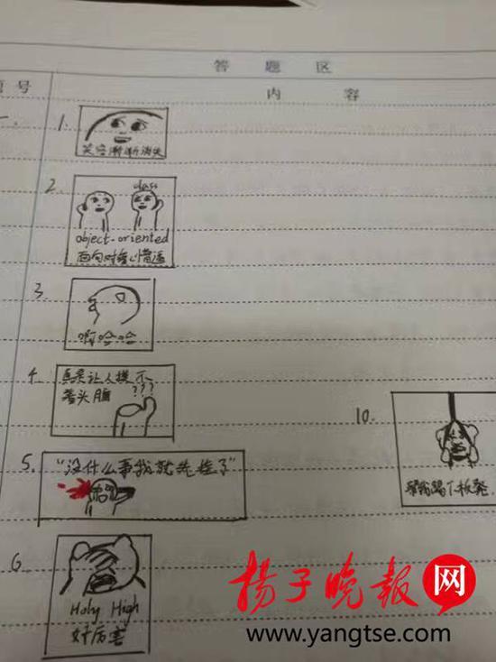 南京一大学考试要求用表情包画心情 学生