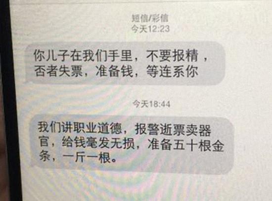被害人亲属收到的勒索短信。