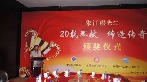 朱江洪在颁奖仪式现场 图片来源:网络