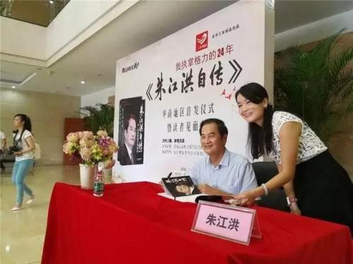 朱江洪的新书签售仪式 图片来源:网络