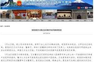 中国两姐妹日本疑被害身亡 中使馆吁尽快破案