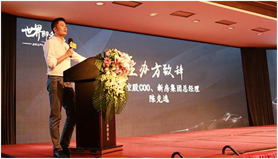 乐居控股COO、新房集团总经理陈克逸