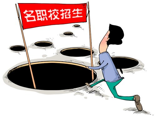 """河北三十余名学生升学遇""""超招""""要求整改"""
