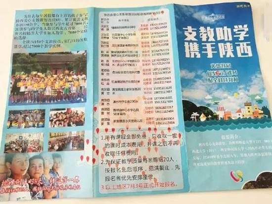 虚假宣传广告页。 微信公众号:陕西师范大学团委 图