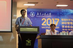 神经管理与神经工程研究会学术年会在广州召开