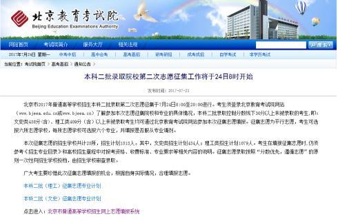 北京教育考试院官网截图 图片来源于未来网