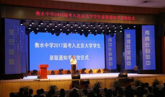 衡水中学举行2017届考入北京大学学生录取通知书发放仪式。(资料图)