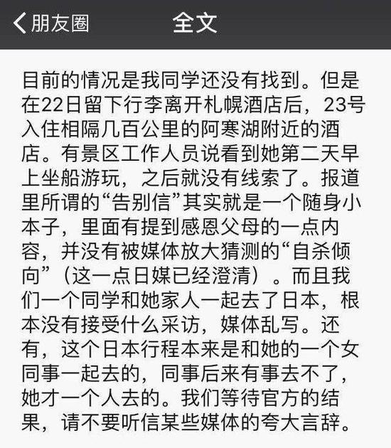 危秋洁同学在朋友圈内就媒体新闻作出回应