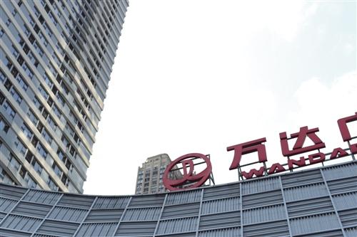 王健林的谋划:组建城市公司 文化集团重构