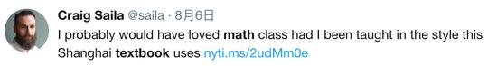 """网友@saila表示:""""如果当年上学的时候有中国课本的话,我可能就爱上数学课了。"""""""