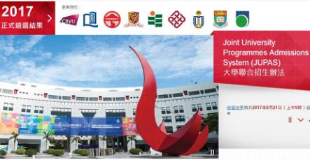 大学连招办法(JUPAS)日前公布高校遴选结果。(官网截图)