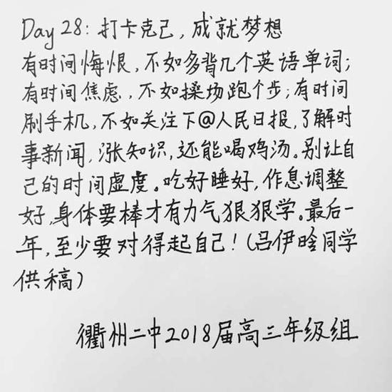 """2018届高三年级学生吕伊晗""""微信打卡""""励志语。  本文图片均为衢州二中 范少杰 提供"""