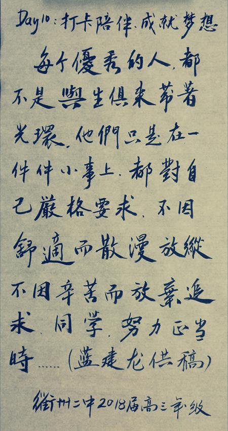 """高三(9)班班主任蓝建龙""""微信打卡""""励志语"""