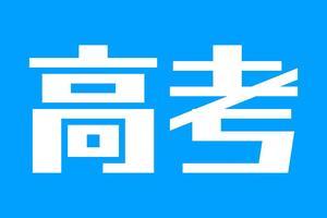 2018高考语文北京卷试题解析:立德树人 稳中求进