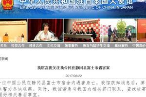 中使馆高度关注中国公民在日遇害案 促日方破案