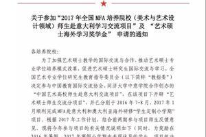 清华研究生致信教育部长:举报同济游学变劣质旅游