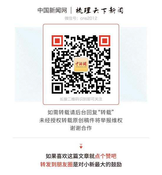 """[本文来自微信公众号""""中国新闻网""""]"""