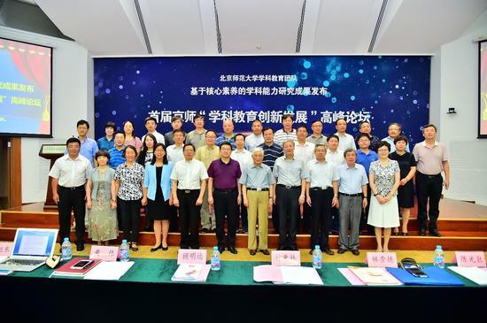 """首届京师""""学科教育创新发展""""高峰论坛成功举办"""
