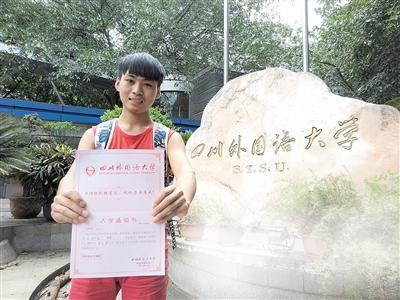 毛召木收到川外成人自考本科的入学通知书