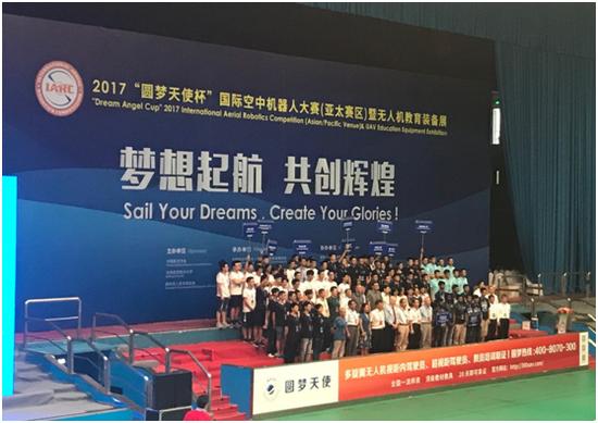 """2017""""圆梦天使杯""""国际空中机器人大赛(亚太赛区)"""