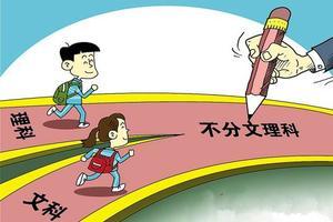 """天津市教委详解""""新高考"""" 三大变化要关注"""