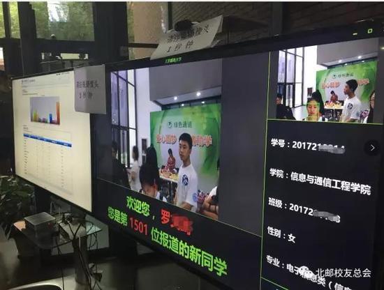 """北京邮电大学""""人性化信息化""""迎新生"""