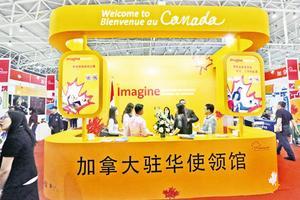 2016年5月7日,北京中国国际教育巡回展上的加拿大驻华使领馆展台。图片来源CFP