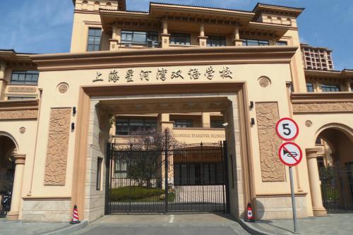 上海星河湾双语学校 图片来自互联网