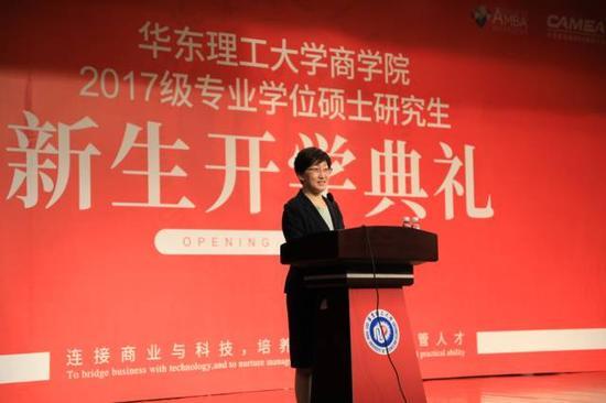 华东理工大学商学院党委书记马玲副教授宣读新生奖学金名单