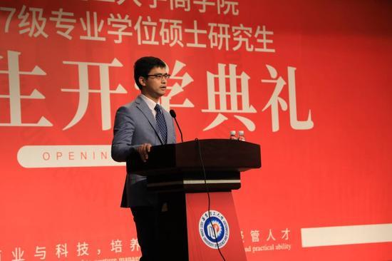 商学院MBA项目主任、学术主任陈亮副教授发言