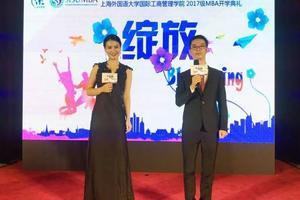 2017级上海外国语大学MBA新生开学典礼成功举行