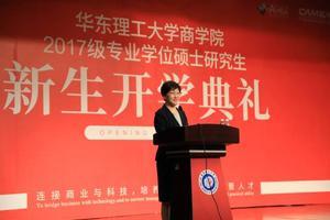 华理商学院举行2017级专业学位硕士研究生开学典礼