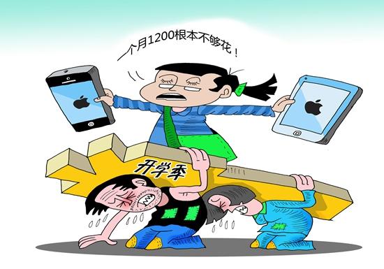 61.7%受访大学生每月生活费在1000~2000间  漫画:张贤达