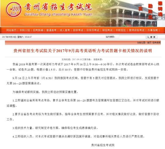 图为贵州省招生考试院官网回应问题截图。 张伟 摄