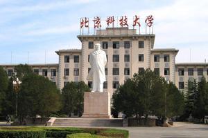 2018年北京科技大学考研专业目录及考试科目