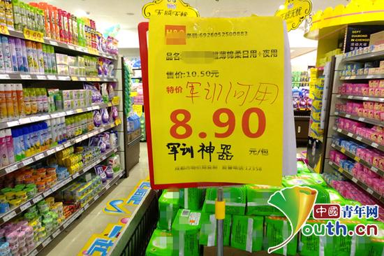 """图为某超市写有""""军训神器""""字样的卫生巾。中国青年网通讯员 孙雅姝 供图"""