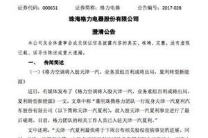 格力电器:入股天津一汽 牵手河南洛阳均属传闻
