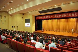 中央财大商学院2017级MBA新生开学典礼成功举行