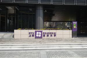 上海纽约大学2018年本科招生方案正式公布