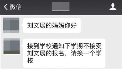 """刘文展母亲收到班主任的""""劝退""""微信。受访者供图"""