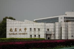 """南昌大学材料建设与工程学入选""""双一流"""""""