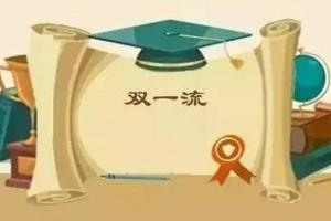郑大云大新大三所211高校跻身一流大学建设名单