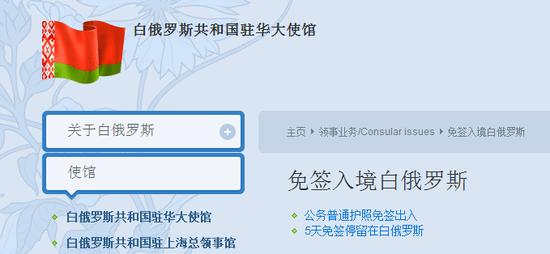 白俄罗斯目前对中国实行的签证政策