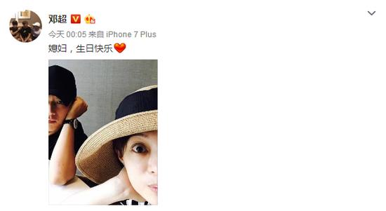 邓超为孙俪庆生微博截图