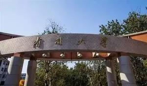 中国高校校名题字哪家强,书法,题字,题匾,名家,真迹,cntizi.com
