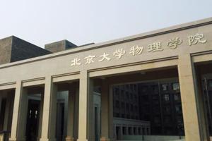 北京大学2017年优秀中学生物理金秋营报名通知