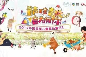 2017中国首届儿童草地童乐汇成功举行