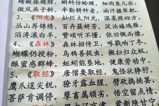 类同于千字文一样的韵文,张民弢3500编写的汉字识字教材。摄影:刘成伟