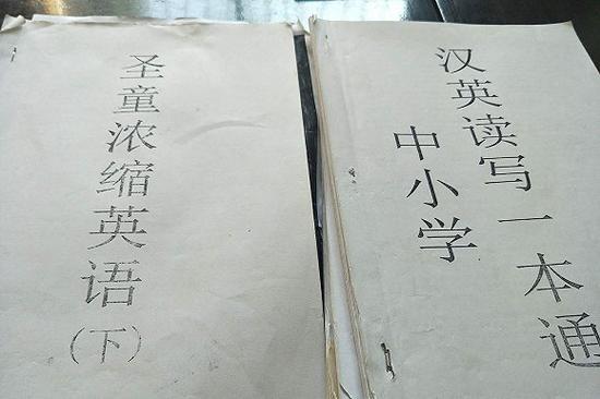 张民弢编写的英语教材,经过简单印刷和装订,直接使用。摄影:刘成伟