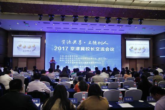 2017京津冀校长交流议在北京举办|校长|教育游戏小学英语导入图片